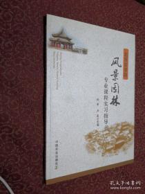北京农学院风景园林专业课程实习指导书