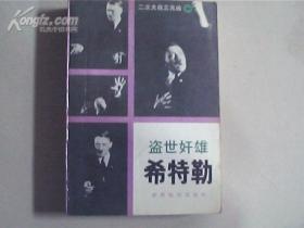 二次大战三元凶(一) 盗世奸雄——希特勒