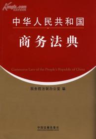 9787509305195  中华人民共和国商务法典