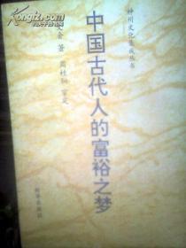 中国古代人的富裕之梦