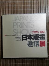 日本版画邀请展