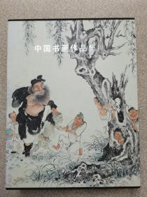 中国书画作品集(三)