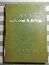 浙江省农作物优良品种志