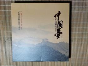 中国梦-军民情书画精品集