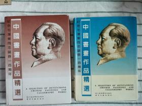 纪念毛泽东同志诞辰一百周年中国书画作品精选