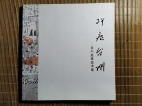 印痕台州(台州版画邀请展)