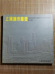 上海城市雕塑(第二集)