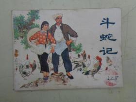文革连环画:斗蛇记