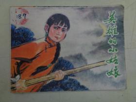 文革连环画:英雄的小姑娘