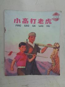 文革连环画:小高打老虎(彩色版)
