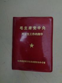 毛主席党中央对卫生工作的指示