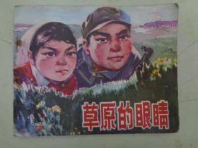 文革连环画:草原的眼睛
