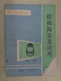 结构陶瓷及应用