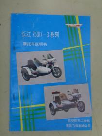 长江750B—3系列摩托车说明书