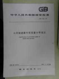 中华人民共和国国家标准(GBn 192—83):日用陶瓷器外观质量分等规定