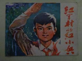 文革连环画:红军村的红小兵