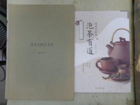 《态度:茶人与技艺文明》《泡茶有道》【2册合售】