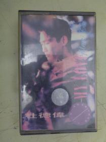 盒带:杜德伟