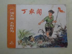 文革连环画:丁敢闯
