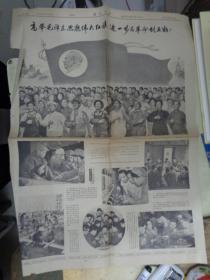 1966年5月1日《解放日报》【第5、6版】有高举毛泽东思想伟大红旗,进一步为革命创五好宣传画像