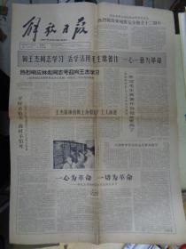 1965年11月9日《丹东日报》解放日报发表社论号召向王杰同志学习
