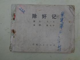 文革连环画:锄奸记