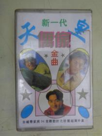 盒带:新一代天皇偶像金曲【梁朝伟、苏永康、郑伊健、张立基】