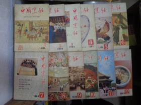中国烹饪  1984年(第1——12期全年)