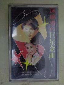 盒带:风靡港台巨星金曲