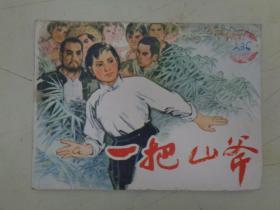 文革连环画:一把山斧