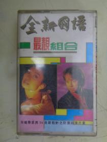 盒带:全新国语最靓组合