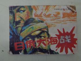 连环画:日俄大海战