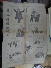 1970年2月9日解放日报(第3、4版)【附样板戏图片】
