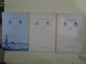 高级小学课本:自然(第一册、第二册、第三、四册合订本)【3册合售】