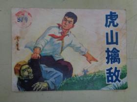 文革连环画:虎山擒敌