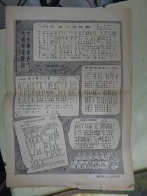 1964年5月1日《南昌市工人文化宫活动月报》【第5版】有革命歌曲