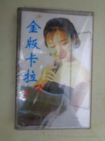 盒带:华文金版卡拉OK【未开封】