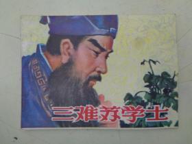 连环画:三难苏学士