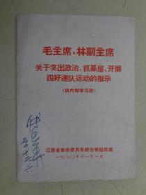 毛主席、林副主席关于突出政治、抓基层、开展四好连队运动的指示