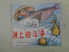 文革彩色连环画:河上的斗争(彩色版)