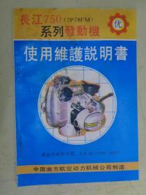 长江750(2P78FM)系列发动机使用维护说明书