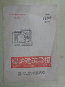 窑炉建筑导报(1994年10月第三期)