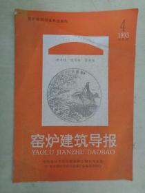 窑炉建筑导报(1993年第4期)