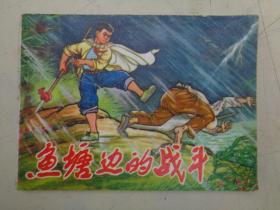 文革连环画:鱼塘边的战斗