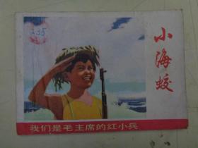 文革连环画:小海蛟