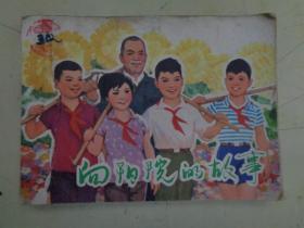 文革连环画:向阳院的故事