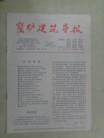 窑炉建筑导报(1993年10月第三期)