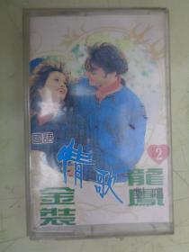 盒带:龙凤金装国语情歌对唱(2)