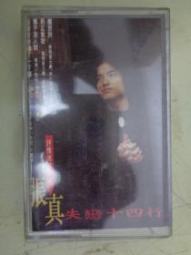 盒带:张真 失恋十四行