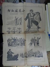 1969年11月11日解放日报(第3、4版)【有智取威虎山戏组画选】